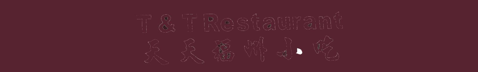天天福州小吃